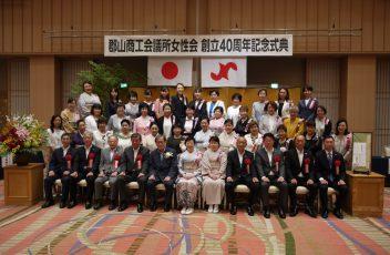 01創立40周年記念式典集合写真R