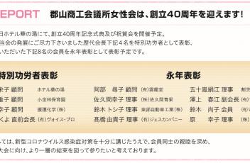 03会報9月郷